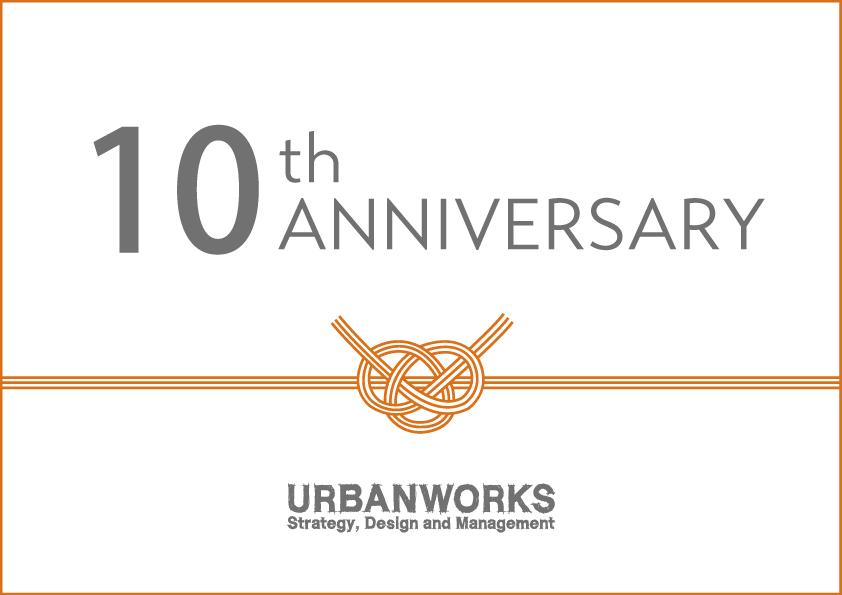 10周年ロゴ_